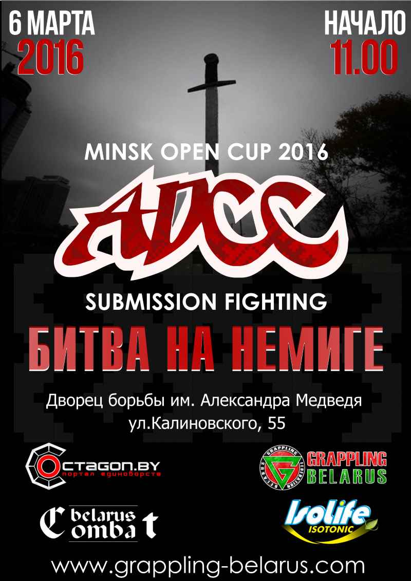 ADCC Minsk Open Cup 2016 March