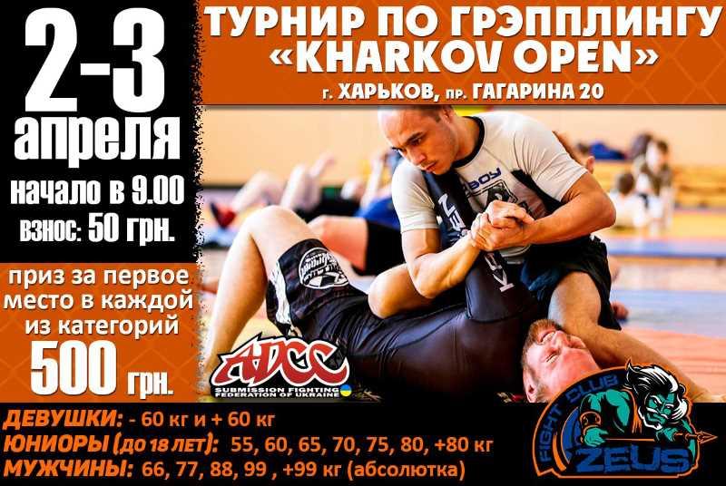 ADCC Ukraine – Kharkov Open 2016 April