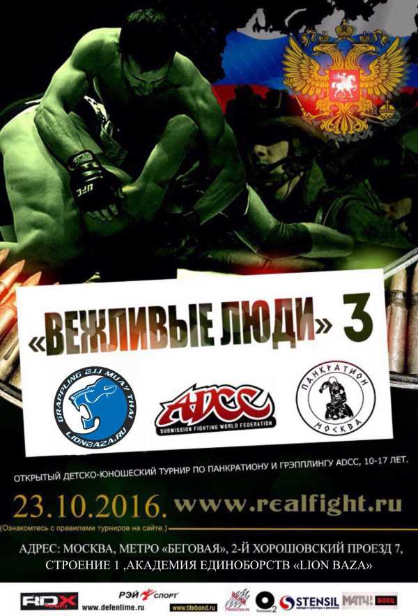 adcc-russia-2016-polite-people-3-october