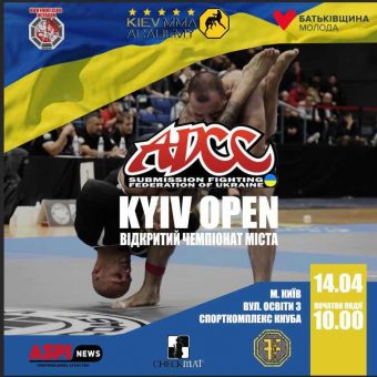 ADCC UKRAINE – KIEV OPEN 2018