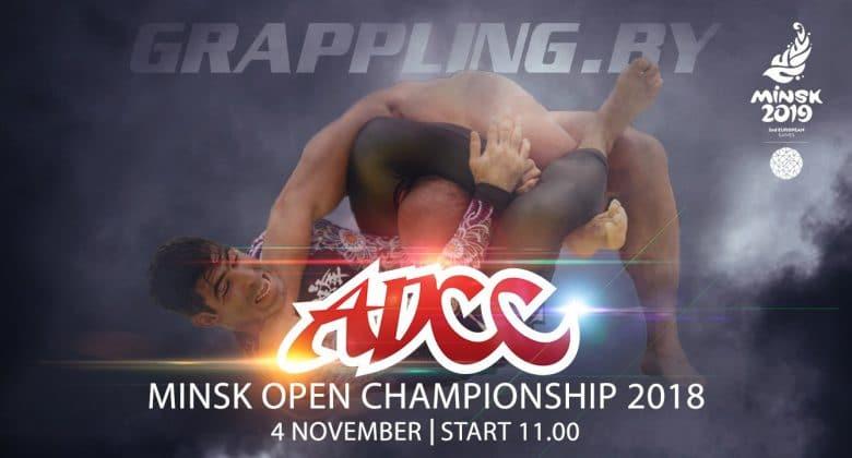 ADCC MINSK OPEN 2018 - logo