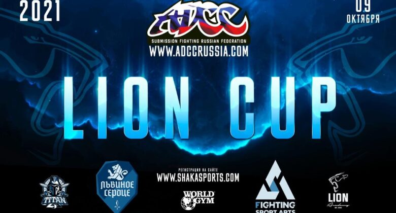 ADCC RUSSIA - LION CUP 2021